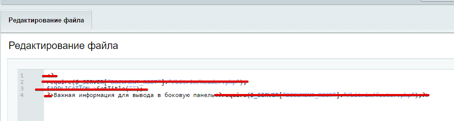 Редактирование файла _catalog_delivery.php_ - - Google Chrome 2016-09-01 15.21.49.png