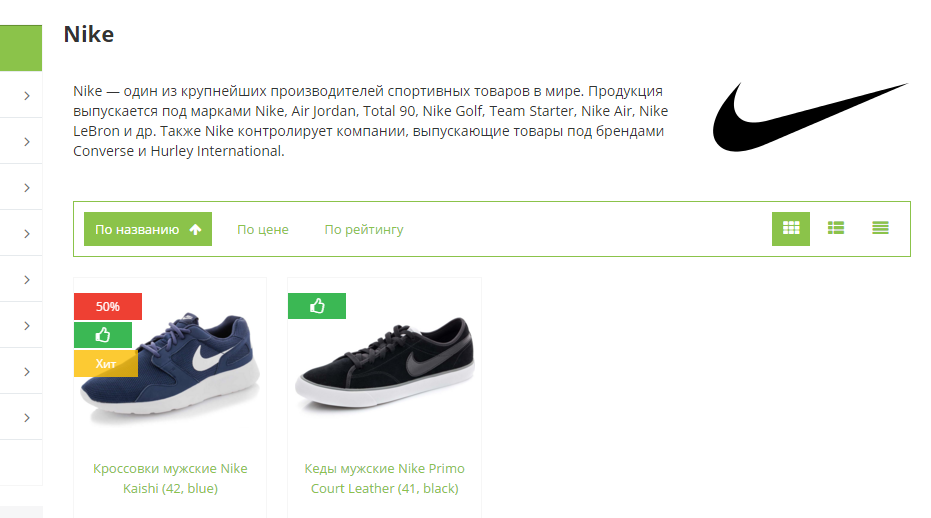 Nike - Google Chrome 2016-03-18 15.52.17.png