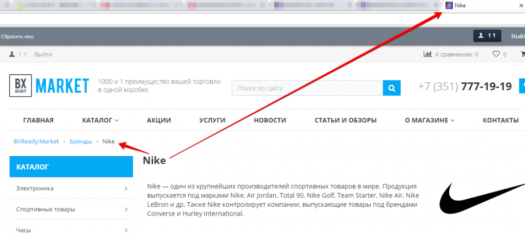 Nike - Google Chrome 2016-07-13 12.28.08.png