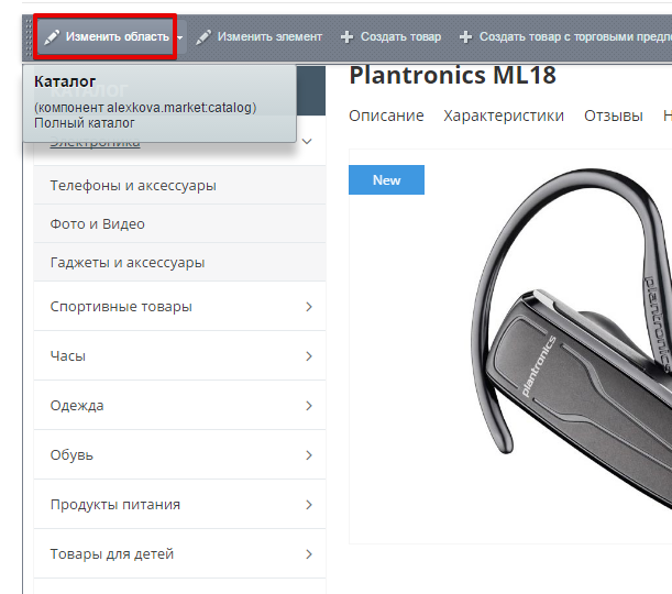 Plantronics ML18 - Google Chrome 2016-09-01 15.26.17.png