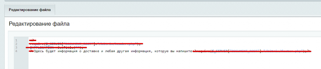 Редактирование файла _detail_delivery.php_ - - Google Chrome 2016-09-01 14.46.28.png