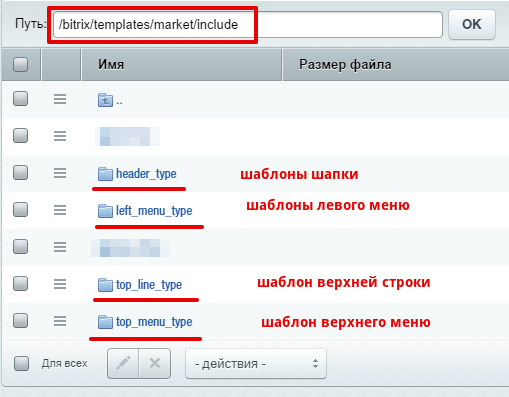 Управление структурой_ _bitrix_templates_market_include - market.bxready.ru - Google Chrome 2015-11-20 09.47.55.png